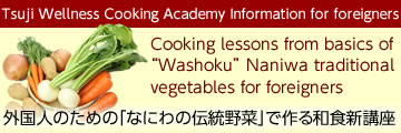 "Cooking lessons from basics of Washoku"" Naniwa traditional vegetables for foreigners 外国人のための「なにわの伝統野菜」で作る和食新講座"